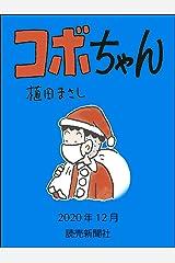 コボちゃん 2020年12月 (読売ebooks) Kindle版