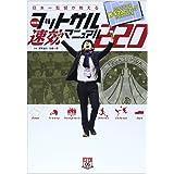 日本一監督が教える完全版フットサル速効マニュアル220 ~10分で分かる勝率200%アップのポイント付~ (FS+単行本シリーズ)