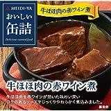 明治屋 おいしい缶詰 牛ほほ肉の赤ワイン煮 90g