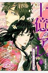 十億のアレ。~吉原いちの花魁~ 19 (ズズズキュン!) Kindle版
