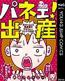 パネェ!出産~元ホームレス漫画家のアラフォーシンママ日記~ (ヤングジャンプコミックスDIGITAL)