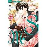 S&M~sweet marriage~ (8) (フラワーコミックスアルファ)