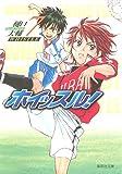 ホイッスル! 7 (集英社文庫―コミック版)