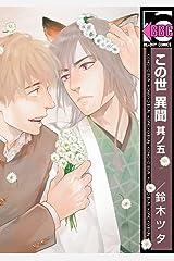 この世 異聞 其ノ五 (ビーボーイコミックス) Kindle版