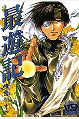 最遊記: 4 (ZERO-SUMコミックス) Kindle版