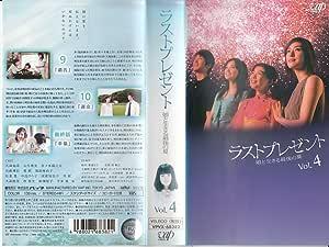 ラストプレゼント 娘と生きる最後の夏 VOL.4 [VHS]