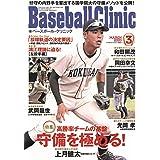 Baseball Clinic(ベースボール・クリニック) 2020年3月号 [特集:守備を極める]