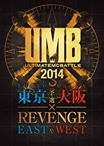 ULTIMATE MC BATTLE 2014 東京 大阪予選 × EAST WEST REVENGE [DVD]