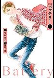 新装版バッテリー(1) (カドカワデジタルコミックス)