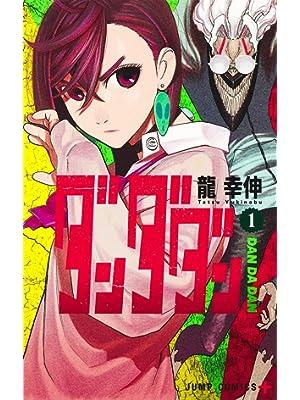ダンダダン 1 (ジャンプコミックス)