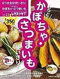 安うま食材使いきり!vol.22 もっと!かぼちゃ・さつまいも使いきり! (レタスクラブムック)