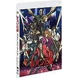 ルパン三世 プリズン・オブ・ザ・パスト [Blu-ray]