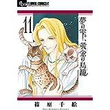 夢の雫、黄金の鳥籠(11) (フラワーコミックスα)