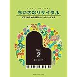 ちいさなリサイタル2 ~ピアノのための4期のレパートリーによる~