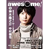 awesome! (オーサム) Vol.33 (シンコー・ミュージックMOOK)