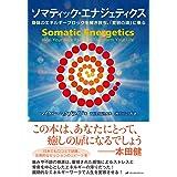 ソマティック・エナジェティクス ―身体のエネルギーブロックを解き放ち、「変容の波」に乗る(カラー版)