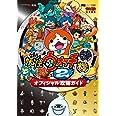 妖怪ウォッチ2元祖/本家 オフィシャル攻略ガイド (ワンダーライフスペシャル NINTENDO 3DS)