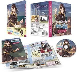 アズールレーン 三笠大先輩と学ぶ世界の艦船 ぶるーれい [Blu-ray]