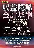 「収益認識会計基準と税務」完全解説 (改訂版)