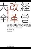 経営改革大全 企業を壊す100の誤解 (日本経済新聞出版)
