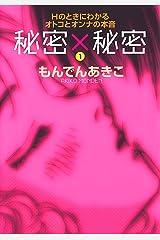 秘密×秘密 Hのときにわかるオトコとオンナの本音(1) (恋愛LoveMAX) Kindle版