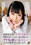 清純派女優・中谷美結が90分以上かけて足の指からアナルの襞まで舐め尽してくれる風俗店があった!!【プレステージ】 [DVD]