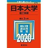 日本大学(理工学部) (2020年版大学入試シリーズ)