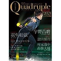 【Amazon.co.jp 限定】フィギュアスケート男子ファンブック Quadruple Axel 2021 シーズン総…