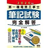 2020年版 第一種電気工事士筆記試験 完全解答