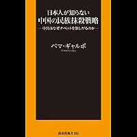 日本人が知らない中国の民族抹殺戦略 (扶桑社BOOKS新書)
