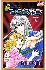 新マジシャン volume2 Kindle版