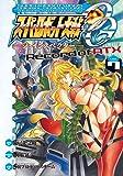 スーパーロボット大戦OG -ジ・インスペクター- Record of ATX Vol.7 (電撃コミックス)