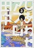 しあわせアフロ田中 (3) (ビッグコミックス)