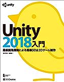 Unity2018入門 最新開発環境による簡単3D&2Dゲーム制作