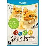 じっくり絵心教室 - Wii U