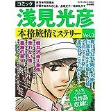 コミック 浅見光彦 本格旅情ミステリー(3) (ぶんか社コミックス)