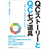 失敗しない改善の手順と手法 QCストーリーとQC七つ道具