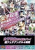 女子校生野外羞恥プレイ超フェチアングル4時間 [DVD]