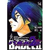 バビル2世 ザ・リターナー 16 (ヤングチャンピオン・コミックス)