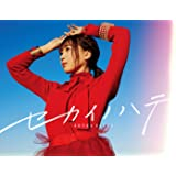 【Amazon.co.jp限定】セカイノハテ (初回生産限定盤) (メガジャケ付)