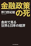 金融政策の死--金利で見る世界と日本の経済 (日本経済新聞出版)