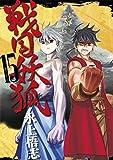 戦国妖狐 15 (BLADEコミックス)