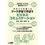 """""""異文化""""トラブル解決のヒント! 日本人も外国人も ケース学習で学ぼう ビジネスコミュニケーション"""