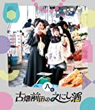 古畑前田のえにし酒 8缶 [Blu-ray]