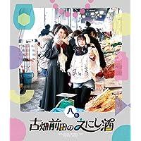 【Amazon.co.jp限定】古畑前田のえにし酒 8缶(L判ブロマイド付) [Blu-ray]
