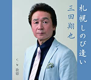 札幌しのび逢い