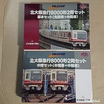 北大阪急行(北急)8000形 ポールスター 基本セット×2 中間セット×3 合計10両 フル編成セット 鉄コレ