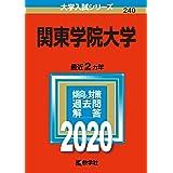 関東学院大学 (2020年版大学入試シリーズ)