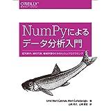 NumPyによるデータ分析入門 ―配列操作、線形代数、機械学習のためのPythonプログラミング