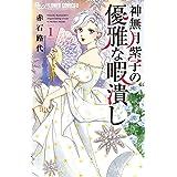 神無月紫子の優雅な暇潰し (1) (フラワーコミックスアルファ)